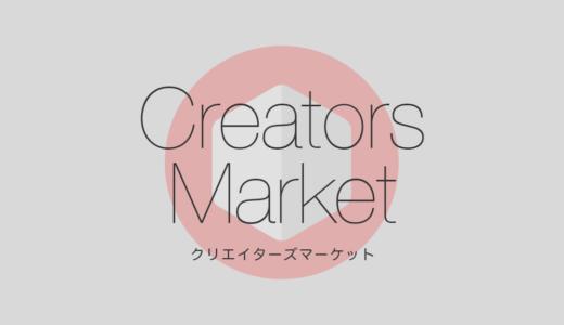 Creators Market初日