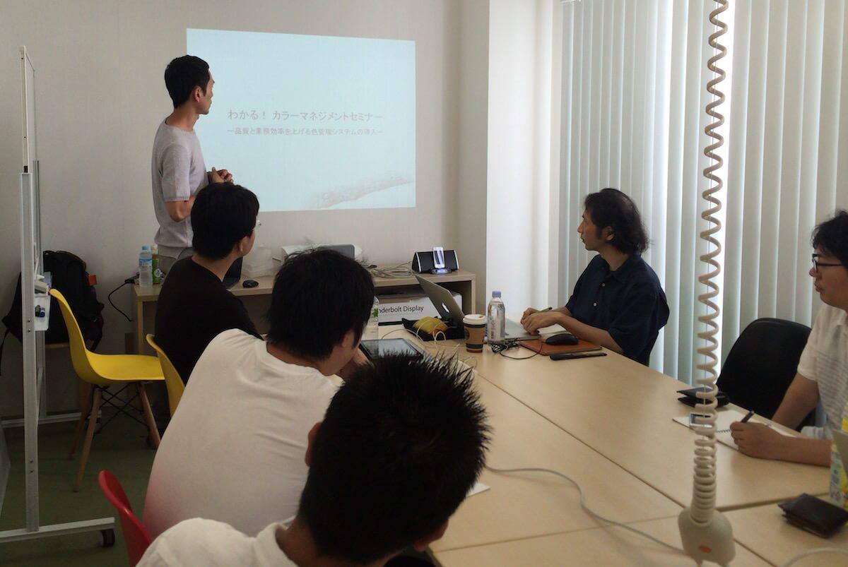 colormanagement_seminar