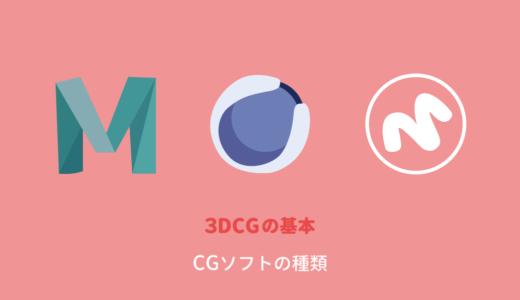 統合型から特化型まで主な3DCGソフトの種類