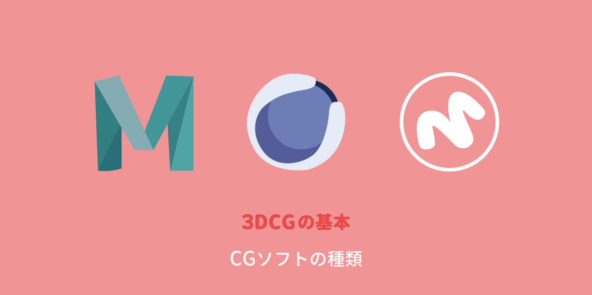 CGソフトの種類