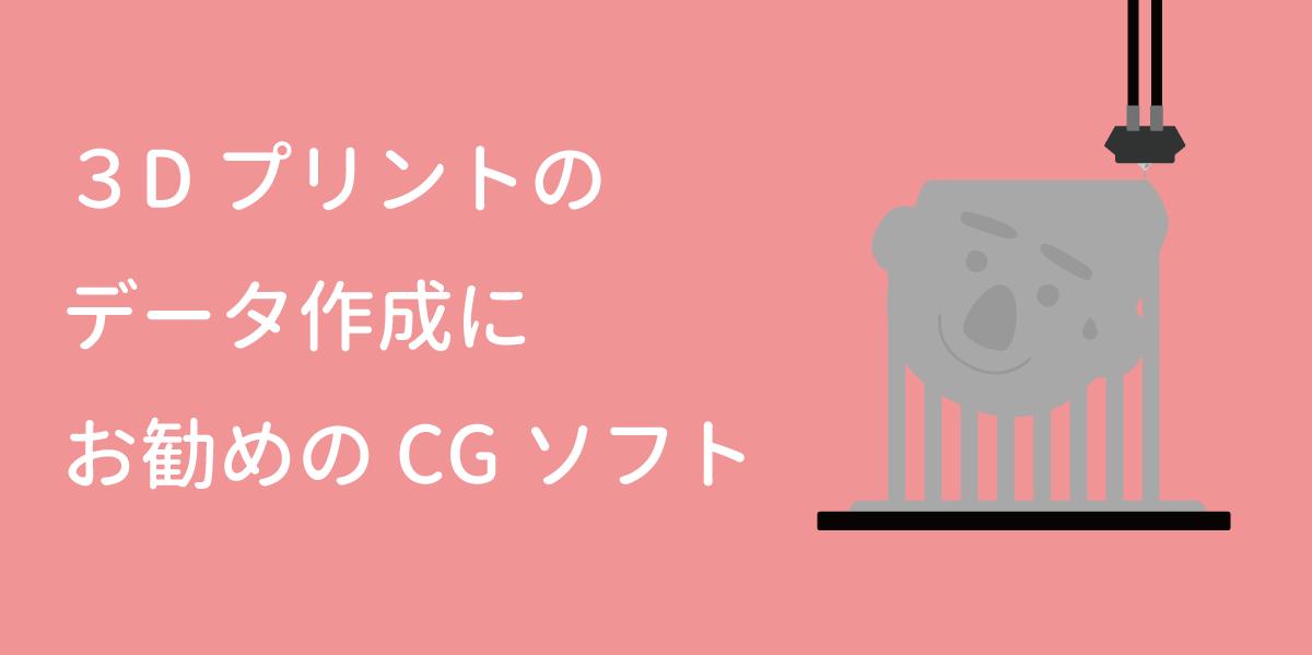 3Dプリントにお勧めのCGソフト