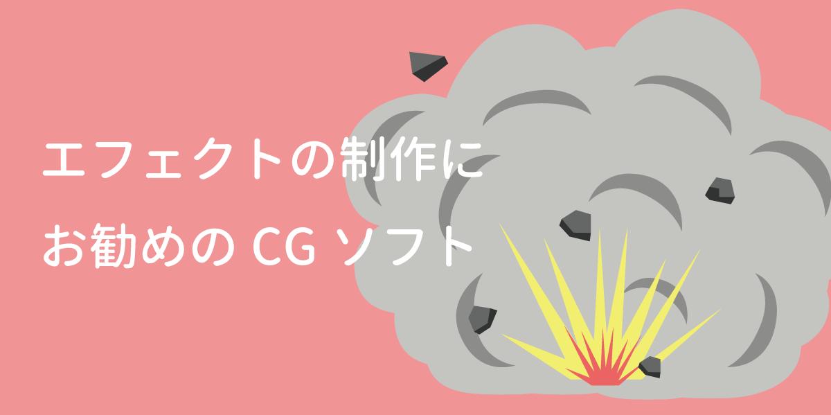 エフェクト制作にお勧めのCGソフト