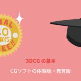 CGソフトの体験版や教育版