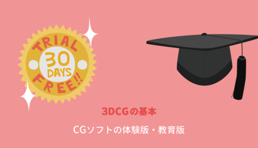主な3DCGソフトの体験版や学生・教員・学校向け教育版の情報