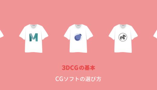 仕事や趣味で利用する3DCGソフトの選び方