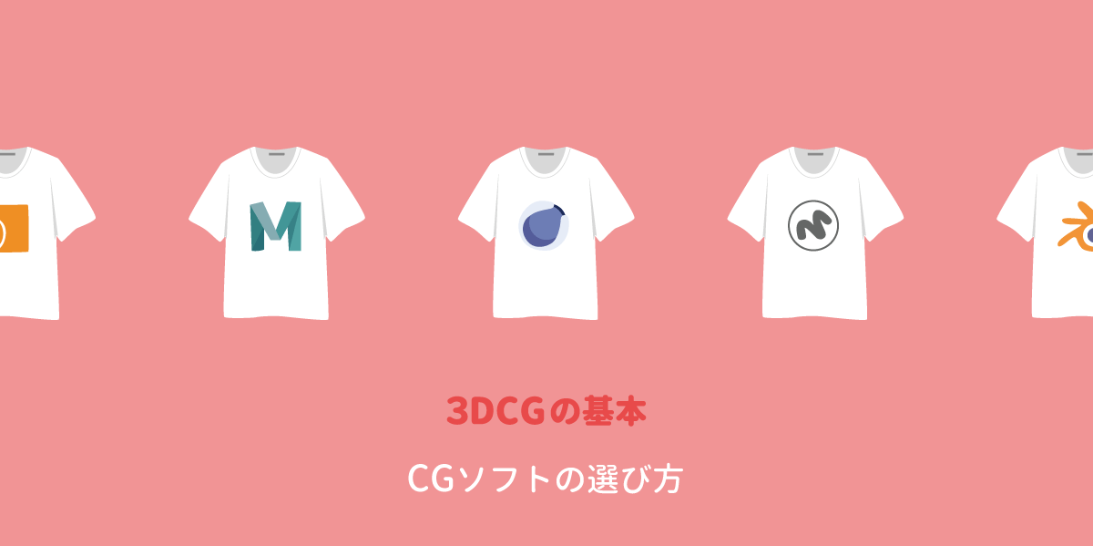 CGソフトの選び方