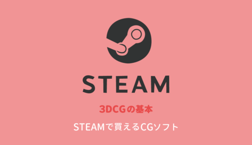 STEAM for CG