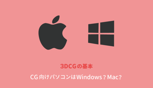 3DCG向けパソコンはWindowsとMacのどちらがよいのか
