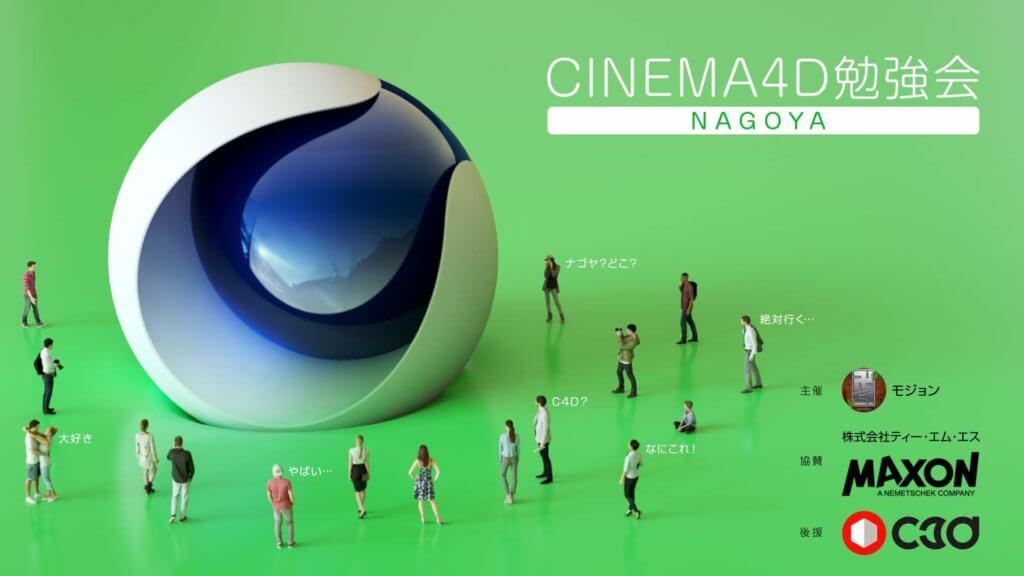 Cinema 4D勉強会 名古屋 2018