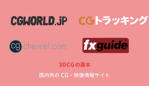 国内外のCG・映像情報サイトまとめ!