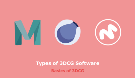 Types of Major 3DCG Software from Integrated to Specialized