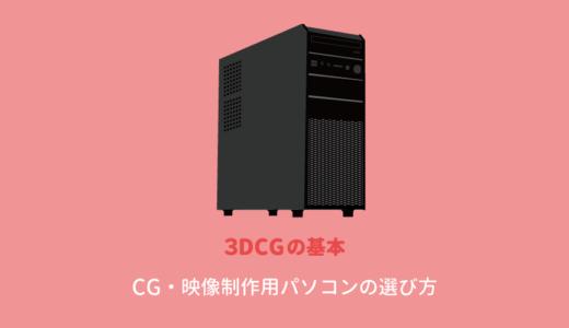 3DCG・映像制作用パソコンの選び方