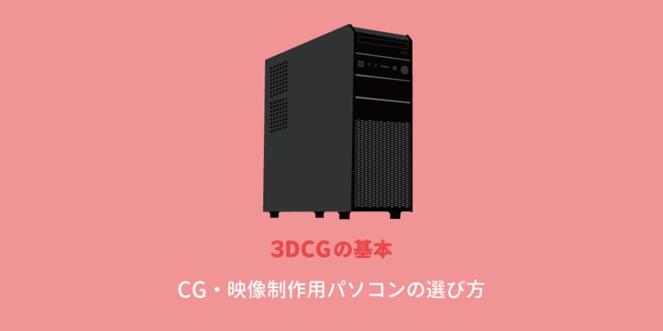 CG用パソコン