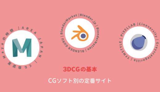 主要CGソフトごとの知っておくべき定番サイトまとめ