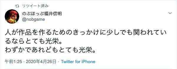 福井さん、ありがとう