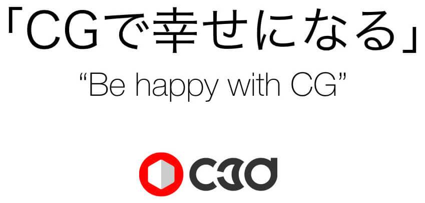 CGで幸せになる