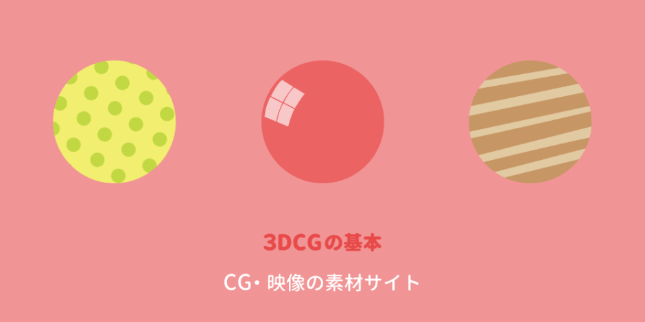 CGや映像用の素材