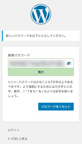 C3Dフォーラムパスワード設定
