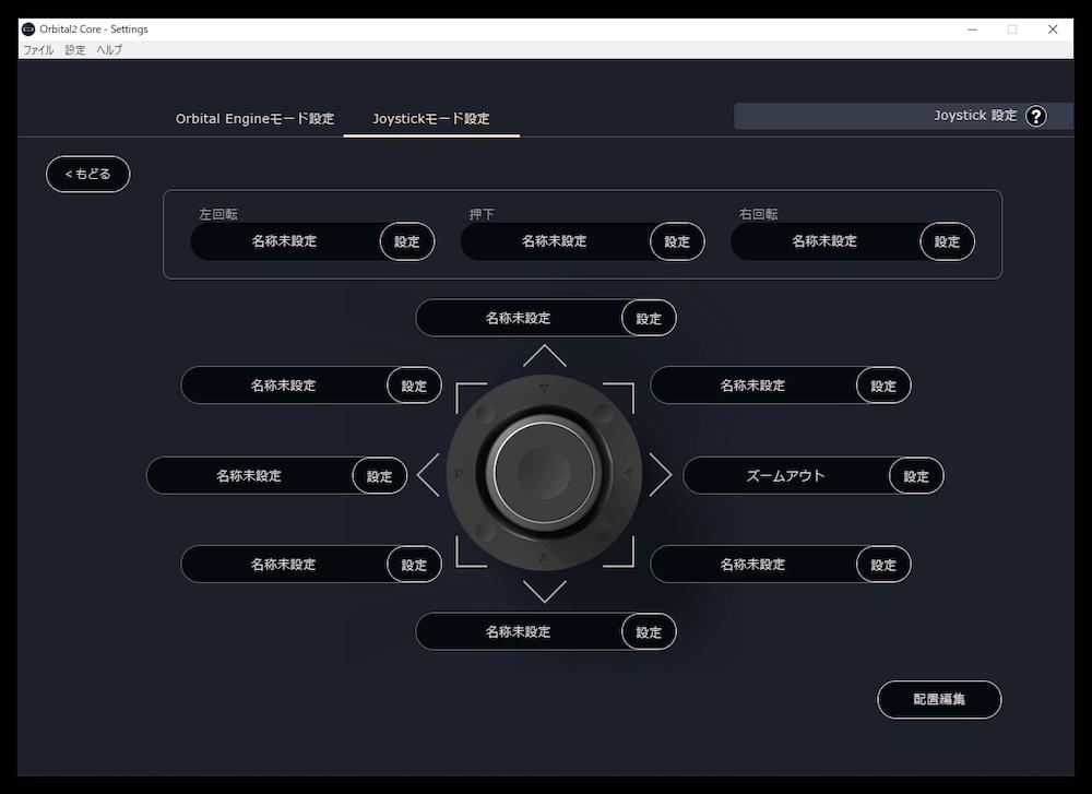 Joystickモード