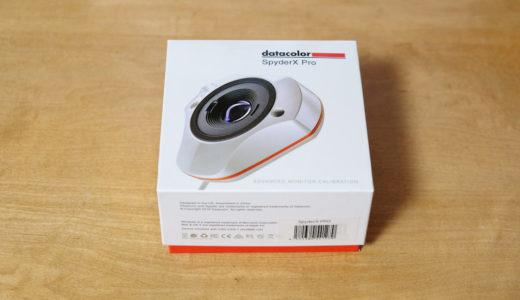 SpyderX Proでキャリブレーションしたモニターの色が目に見えて変わった