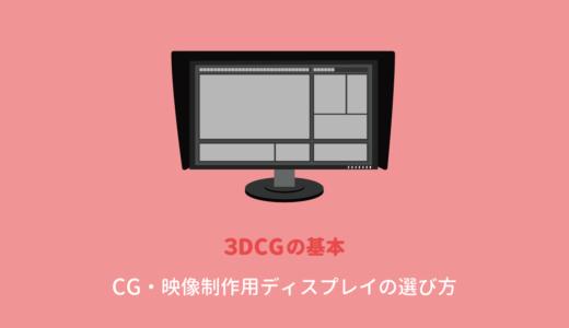 3DCG・映像制作用 液晶ディスプレイ(モニター)の選び方