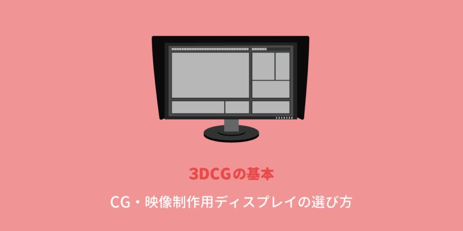 CG・映像用モニター