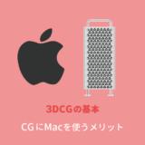 CGにMacを使うメリット