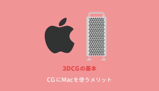 3DCGにMacを使う10のメリットと将来への期待