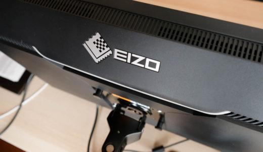 EIZOのプロ向け液晶モニターColorEdgeは圧倒的な高品質で満足度大