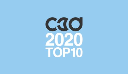 2020年にC3Dでよく読まれた記事トップ10
