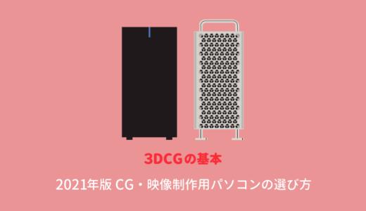 2021年版 CG・映像制作用パソコンの選び方