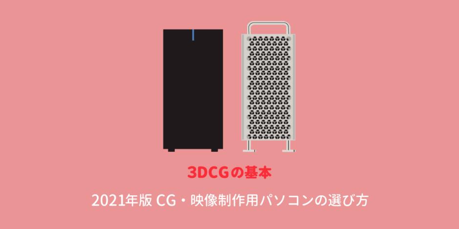 CG用パソコン 2021