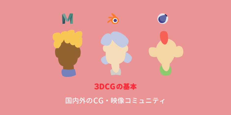 CG・映像コミュニティ