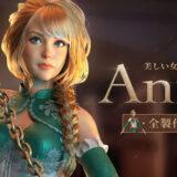 Anna WingFox