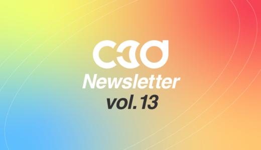 C3D NEWS vol.13: プロフェッショナル庵野監督スペシャルが話題