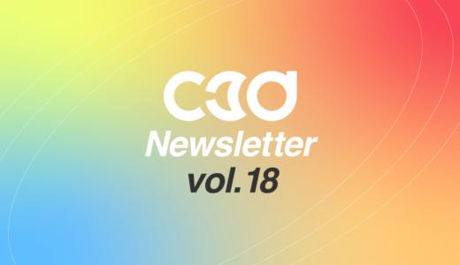 C3D NEWS vol.18: 天才とは努力を続けられる人