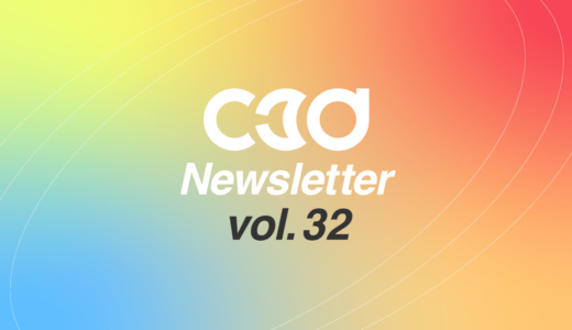 C3D NEWS vol.32: サイバーエージェントが著名人を一挙500人デジタル化