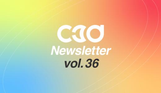 C3D NEWS vol.36: 手段が目的化してはいけない