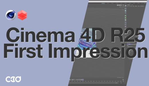 [Cinema 4D] R25 ファーストインプレッション