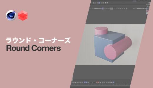 [Redshift] Round Corners ノードの使い方