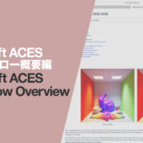 Redshift_ACES_Workflow_Overview