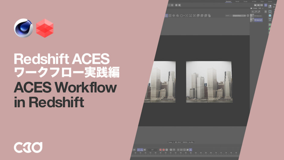 Redshift_ACES_Workflow