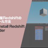 How_to_install_Redshift_on_Blender