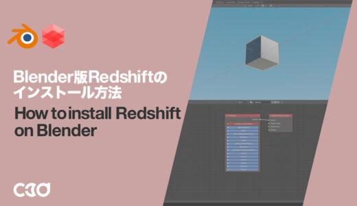 [Redshift] Blender版Redshiftのインストール方法