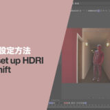 How_to_set_up_HDRI_in_Redshift