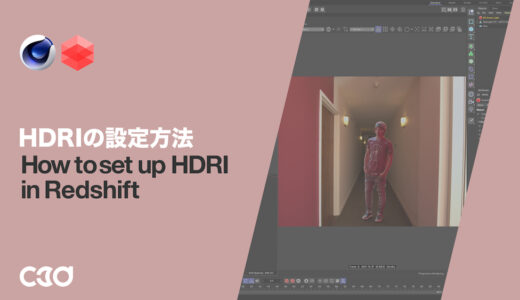 [Redshift] HDRIの設定方法