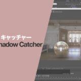 Matte Shadow Catcher
