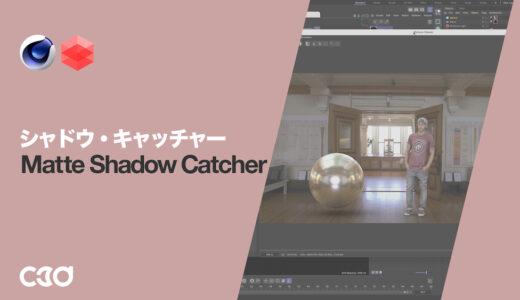 [Redshift] シャドウ・キャッチャー