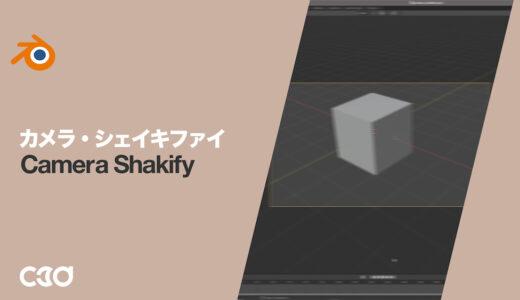[Blender] Camera Shakify(手ぶれ追加アドオン)