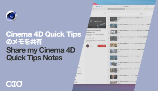 [Cinema 4D] Cinema 4D Quick Tipsのメモを共有